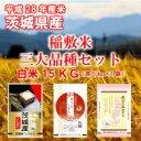 【ふるさと納税】稲敷米 3大品種セット 15kg