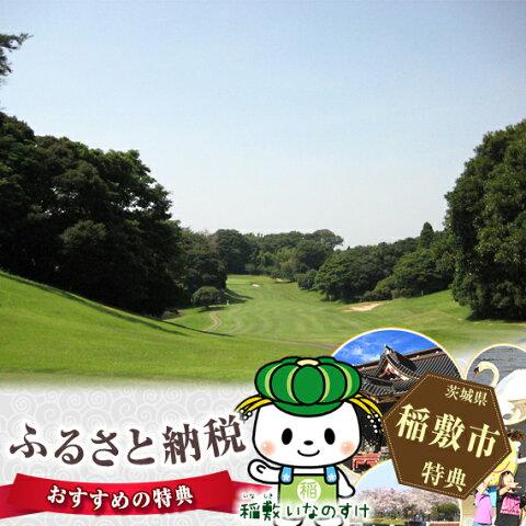 【ふるさと納税】平日ペアゴルフプレーフィ無料券(JGMセベバレステロスゴルフクラブ)