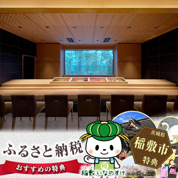 【ふるさと納税】おまかせの鮨コース2名ご招待の商品画像