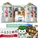 【ふるさと納税】稲敷のお米食べ比べセット