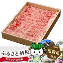 【ふるさと納税】常陸牛ロースすき焼き焼肉 [牛肉 和牛 国産...