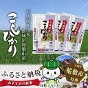 【ふるさと納税】稲敷市産コシヒカリ 15kg お米...