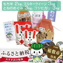 【ふるさと納税】No.127 もち米こだわり米食べくらべセッ...