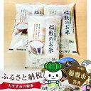 【ふるさと納税】No.139 「茨城県特別栽培農産物認証」農...