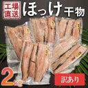 【ふるさと納税】 訳あり ほっけ 干物 規格外 2kg (500g×4袋) 冷凍 海鮮 魚 さかな 訳アリ わけあり 業務用 工場直送 不揃い 傷
