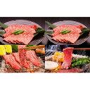 【ふるさと納税】常陸牛A5等級 焼肉定期便(4ヶ月連続お届け) 【定期便・牛肉・お肉・和牛・頒布会】