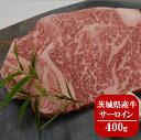 【ふるさと納税】茨城県産牛肉サーロインステーキ200g×2枚...