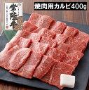 【ふるさと納税】<A4・A5等級>常陸牛 焼肉用カルビ400g