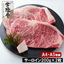 【ふるさと納税】常陸牛サーロインステーキ200g×2枚(A4・A5等級)