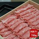 【ふるさと納税】茨城県産牛肉すきやき・しゃぶしゃぶ用700g...