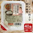 【ふるさと納税】低温製法米パックライス180g×40個(茨城...