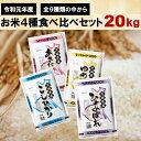 【ふるさと納税】<2020年3月発送分>令和元年産 茨城県のお米4種食べくらべ20kgセット