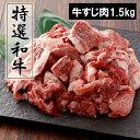 【ふるさと納税】茨城県産特選和牛すじ肉1500g