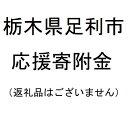 【ふるさと納税】(返礼品なし)栃木県足利市応援寄附金(1000円単位でご寄附いただけます)