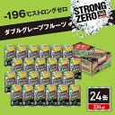 【ふるさと納税】ストロングゼロ -196℃ ダブル グレープフルーツ 350ml 24本1ケース サ