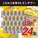 【ふるさと納税】レモンサワー 350ml 24本 1ケース こだわり酒場 こだわり酒場のレモンサワー
