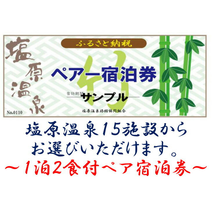 【ふるさと納税】塩原温泉宿泊券ペア1泊2食(竹コース)