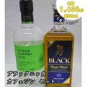ブラックニッカ【ふるさと納税】ブラックニッカ&カフェジンセット