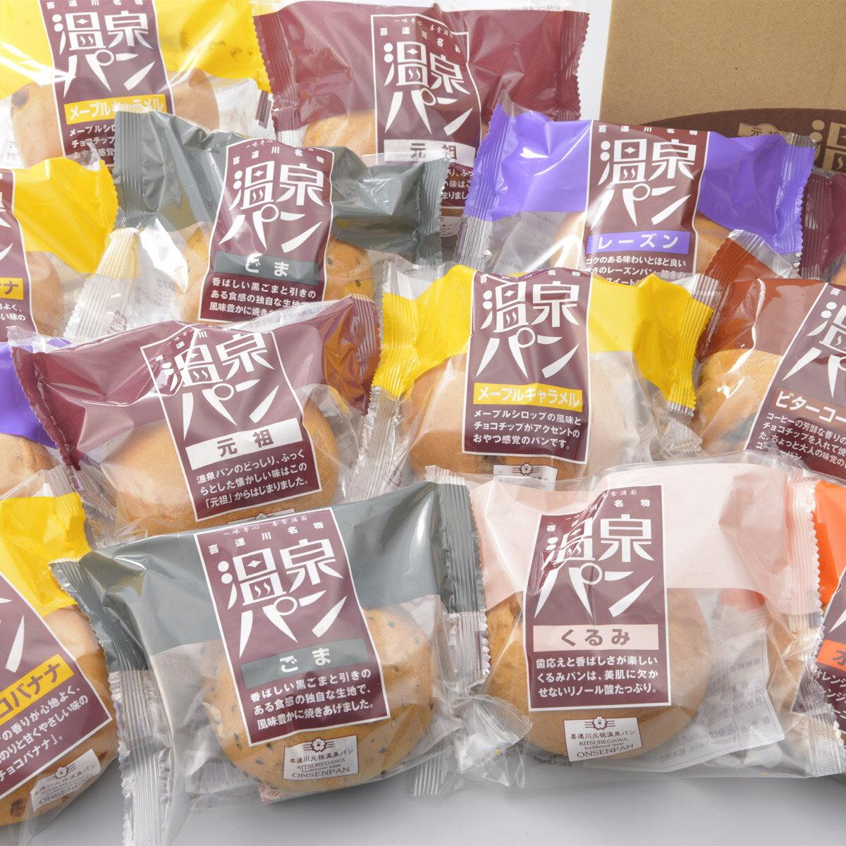 【ふるさと納税】「温泉パン人気セット」 温泉パンシリーズ15種類中9種類を詰め合わせました