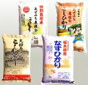 【ふるさと納税】平成28年度産 栃木県産お米食べ比べセット各5Kg合計20Kg