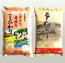 【ふるさと納税】平成28年度産 栃木県産お米食べ比べセット各5kg 合計10kg...