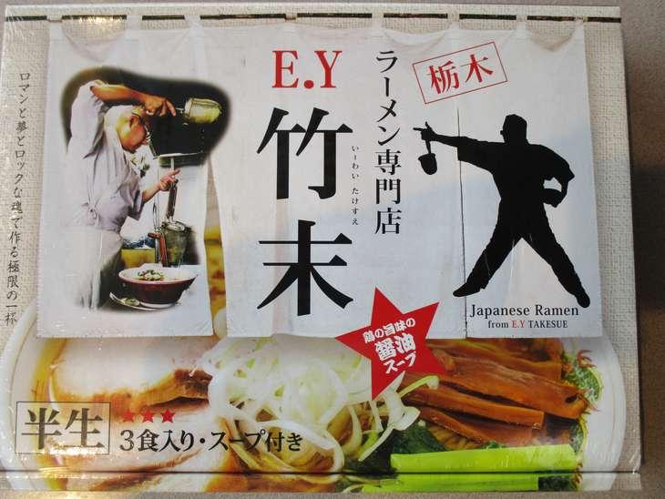 【ふるさと納税】栃木県さくら市発祥の名店 「E.Y竹末ラーメン」 9箱(27食)