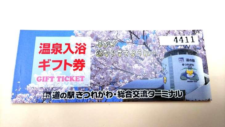 【ふるさと納税】日本三大美肌の湯 道の駅きつれがわ温泉回数券(11回分)