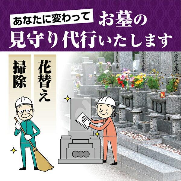 【ふるさと納税】 お墓の見守り 2回コース
