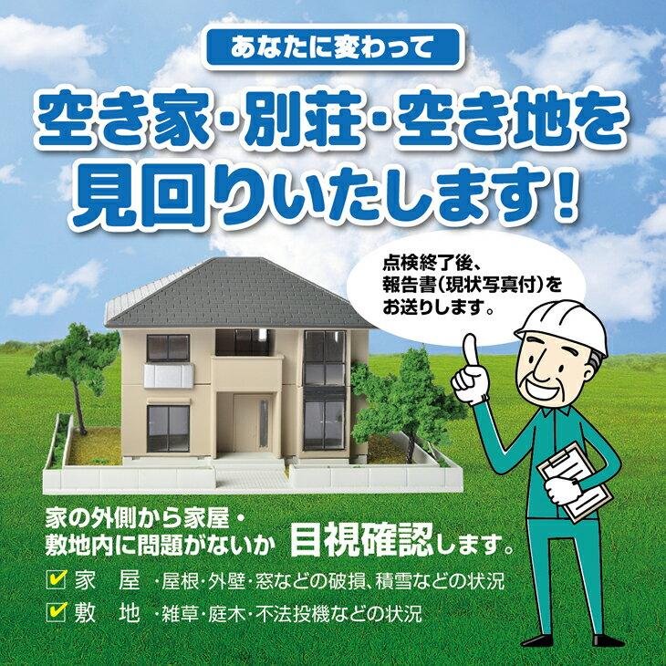【ふるさと納税】 空き家・別荘・空き地の見回り 1回コース