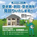 【ふるさと納税】 空き家・別荘・空き地の見回り 6回コース