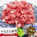 【ふるさと納税】No.003 下野市野村牧場が作る国産牛切り...