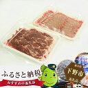【ふるさと納税】No.004 下野市 黒沢牧場 やんちゃ豚焼...