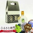 【ふるさと納税】No.007 下野乃國「五千石」吟醸&純米吟...