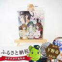 【ふるさと納税】No.008 下野市ご当地オリジナルアニメ「...
