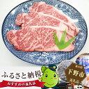 【ふるさと納税】No.014 栃木県牧場が作る<特選>ヒレ・...