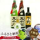 【ふるさと納税】No.016 下野乃國「五千石」吟醸・純米吟...