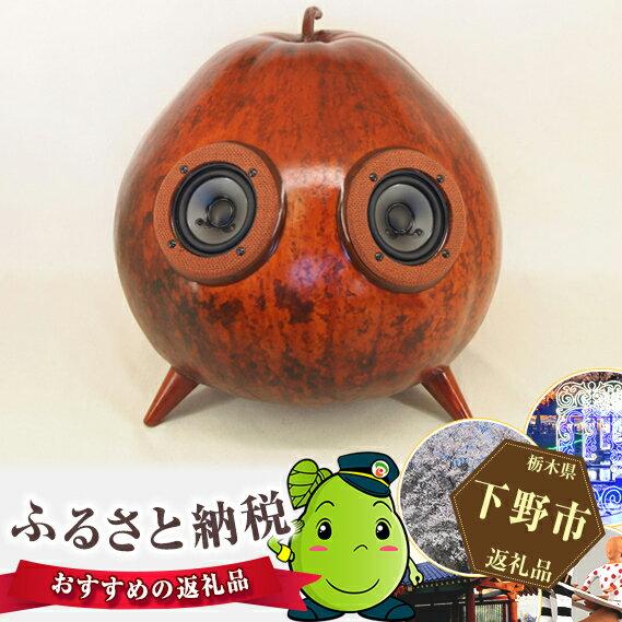 【ふるさと納税】No.021 かんぴょうスピーカーfucucchi (フクッチ)