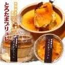 【ふるさと納税】とろたまブリュレ〜地鶏卵たっぷり使用した濃厚...