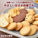 【ふるさと納税】国産バターのみを使った焼き菓子詰め合わせ(ク...