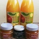 【ふるさと納税】果汁100% りんごジュース&手作りジャムセット
