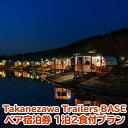 【ふるさと納税】道の駅たかねざわ 元気あっぷむら グランピング 「Takanezawa Trailers BASE」 ペア宿泊券 一泊二食付プラン