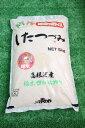 【ふるさと納税】高根沢産コシヒカリ100%「したつづみ」20kg(5kg×4袋)と、高根沢産コシヒカリ・大豆100%使用「御料みそ」750g