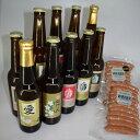 【ふるさと納税】〔D-8〕那須高原ビール贅沢セット