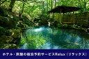 【ふるさと納税】〔K-4〕那須の宿に泊まれるRelux旅行クーポン(90,000円相当)