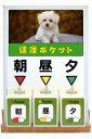【ふるさと納税】A-177 健康ポケット 薬入れ(朝・昼・夕 3ポケット版)【犬2】
