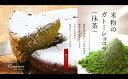 I-12 モンコナモンの米粉のガトーショコラ 抹茶 (ホール型)
