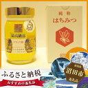 【ふるさと納税】No.004 最高級国産天然アカシアはちみつ...