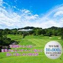 【ふるさと納税】富岡市ゴルフ場利用券寄附金額10,000円(...