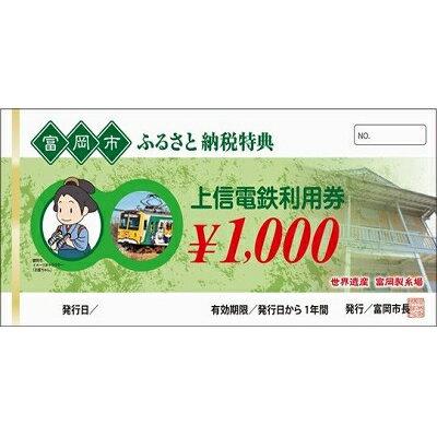 【ふるさと納税】上信電鉄利用券(3割相当額)
