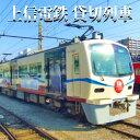 【ふるさと納税】上信電鉄 貸切列車